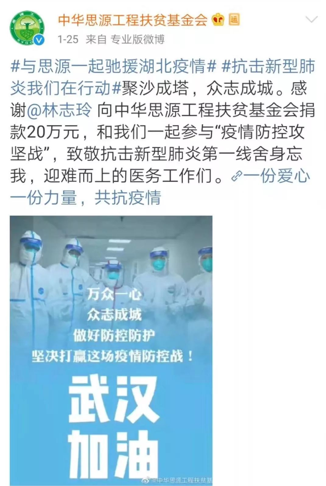林志玲去年人设崩塌,如今捐款20万,成为台湾女星第一单