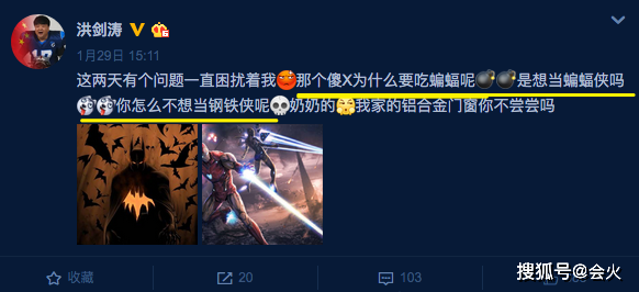 炊事班班长洪剑涛罕见爆粗口,发文怒怼吃蝙蝠者,反遭网友批评?