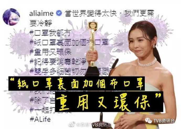 出Post教反复用口罩!TVB视后知衰照被网民喷