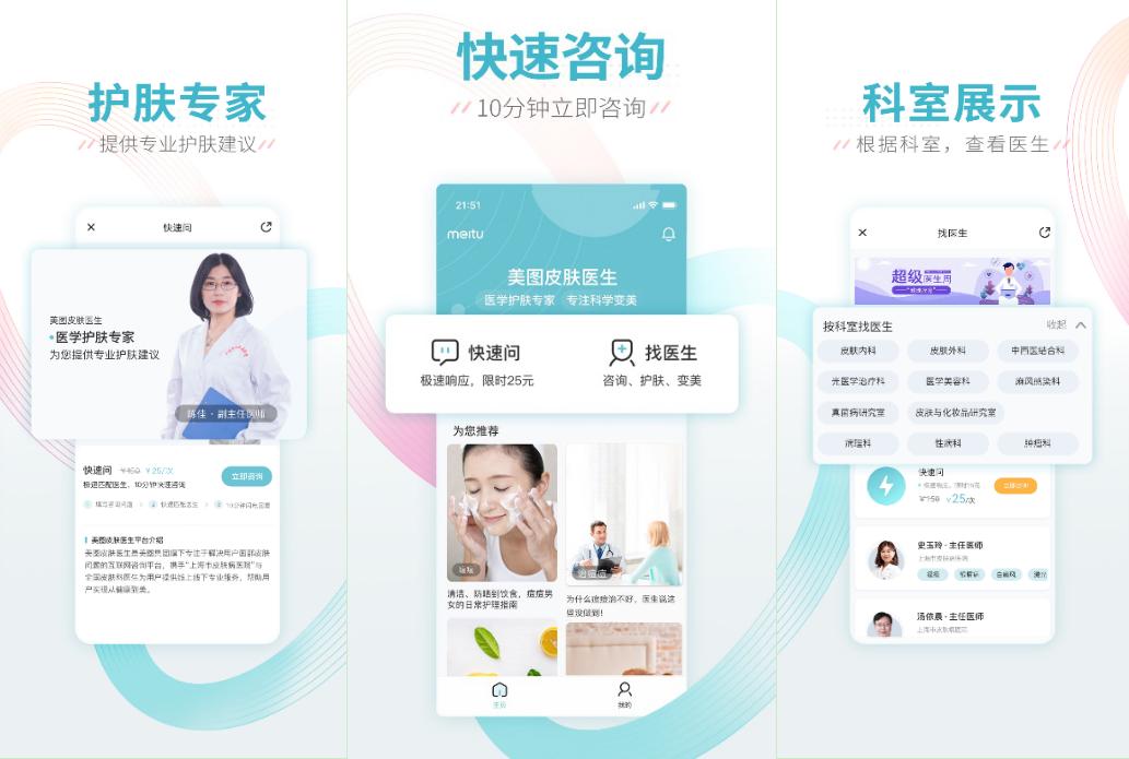 协力抗击疫情 美图皮肤医生携手上海市皮肤病医院在线免费义诊