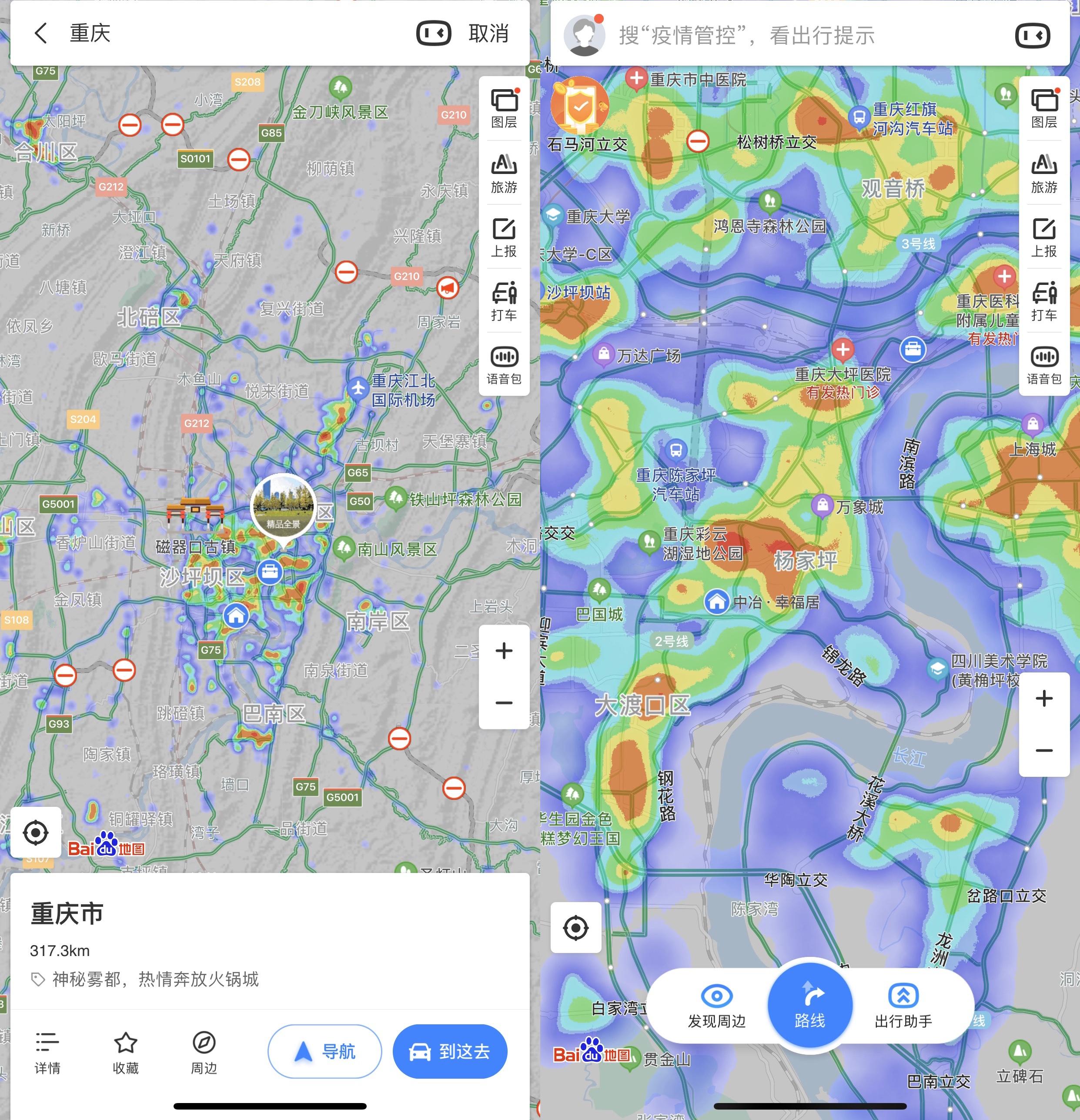 面对防疫狙击战下的春运返程高峰,地图大数据能做什么?