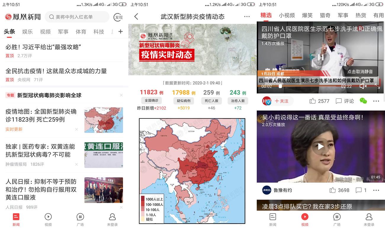 凤凰新闻 5.8.0 Google Play 乔合软件库资源网