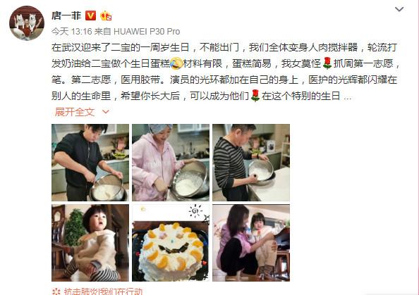 凌瀟肅在武漢給二寶慶生,全家出動做蛋糕,唐一菲素顏出鏡心情好