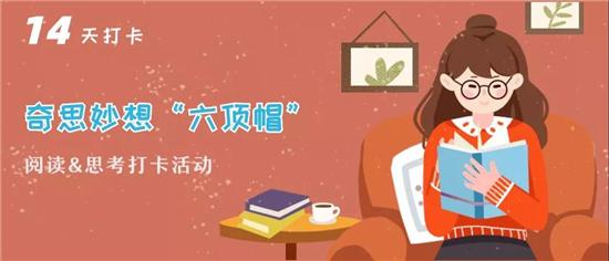 停课不停学,阅读不延期, 用阅读和爱温暖这个不一样的假期