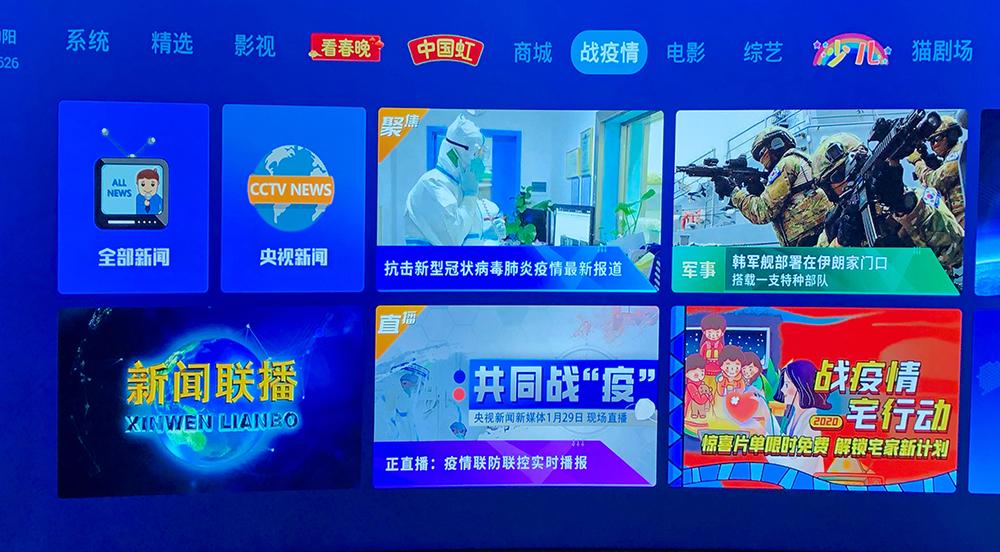 """【虹魔方】发挥家庭TV大屏优势 虹领金开通""""战疫情""""频道"""