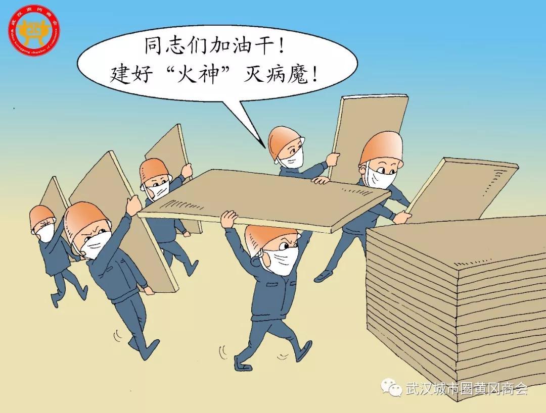 武汉黄冈商会:齐心聚力抗大疫,危难之际显担当