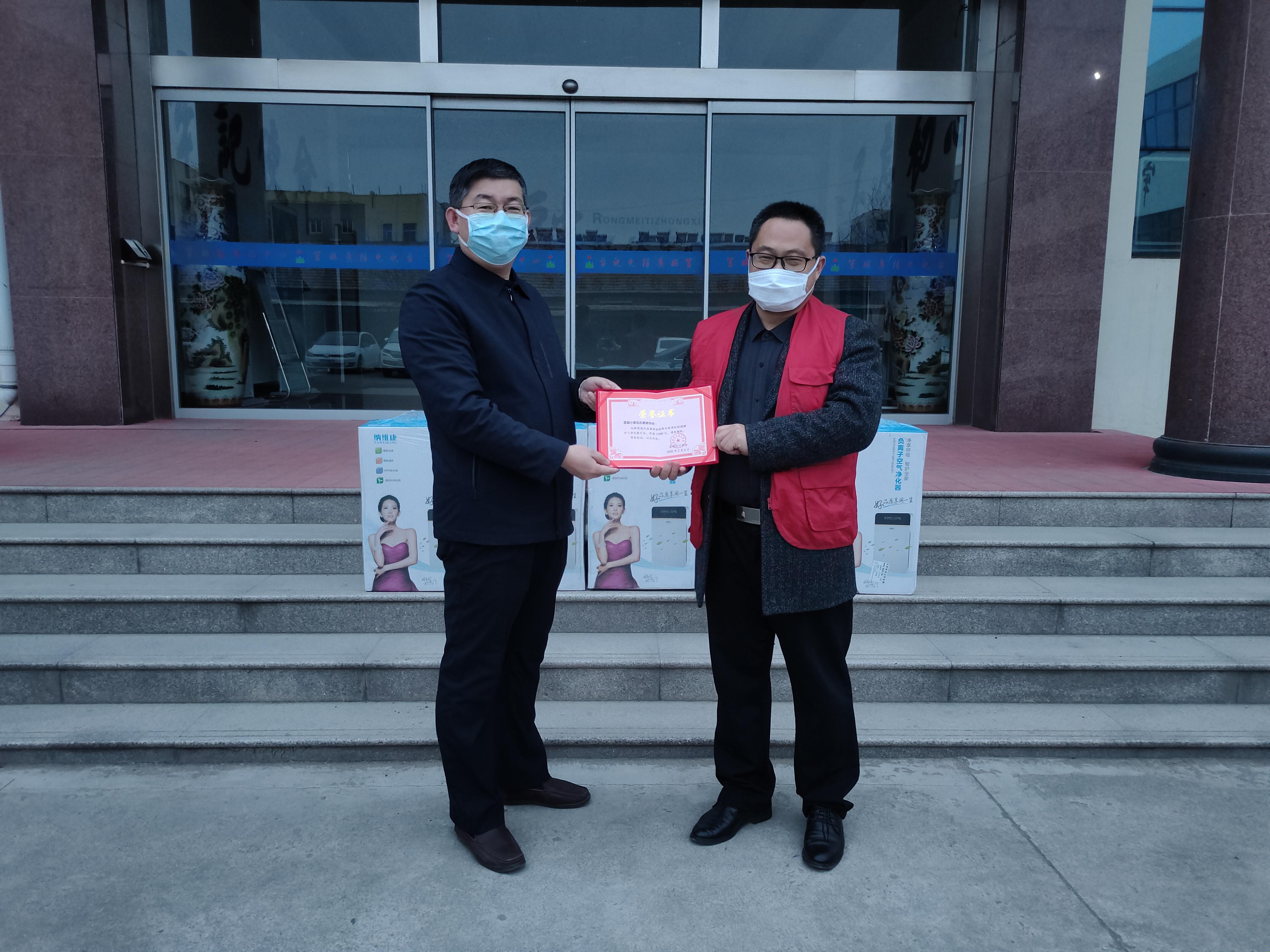 山东莒县小葵花志愿者协会携手容声电器助力防疫