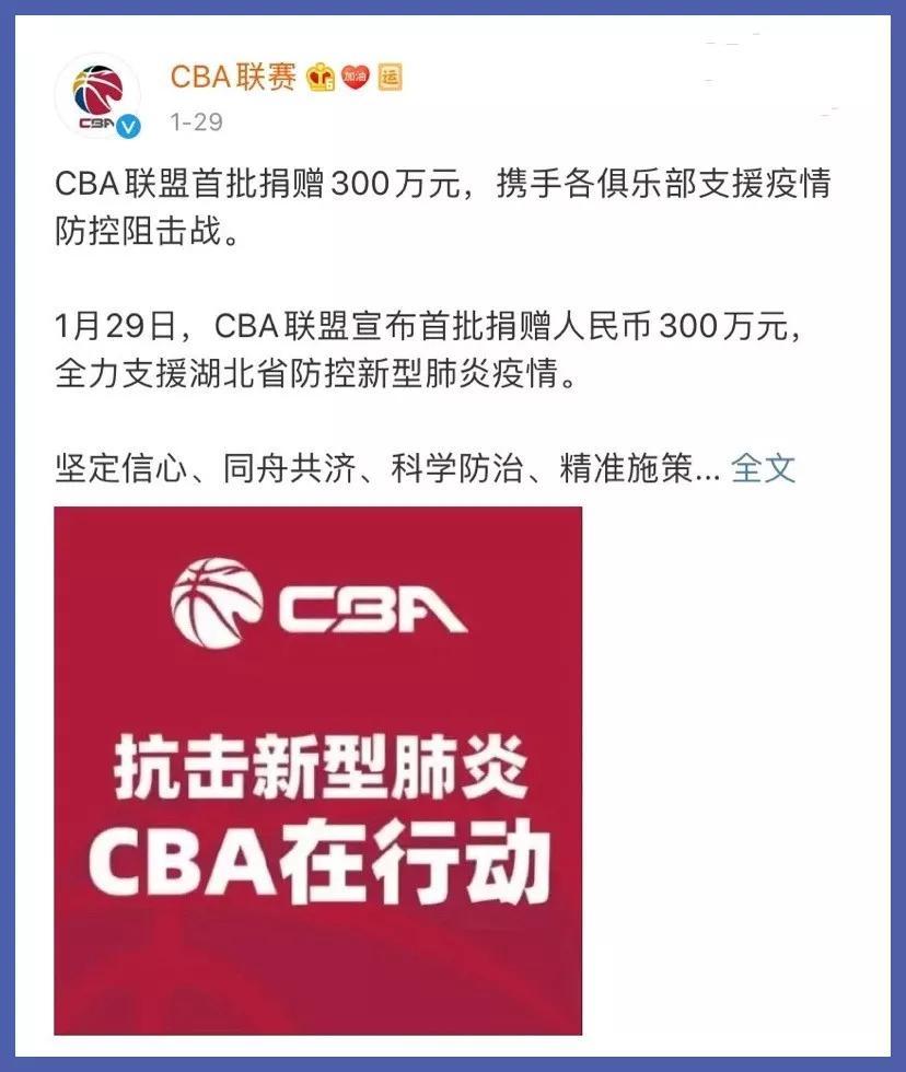 CBA大家庭驰援防疫阻击战 天津男篮股东捐款1亿