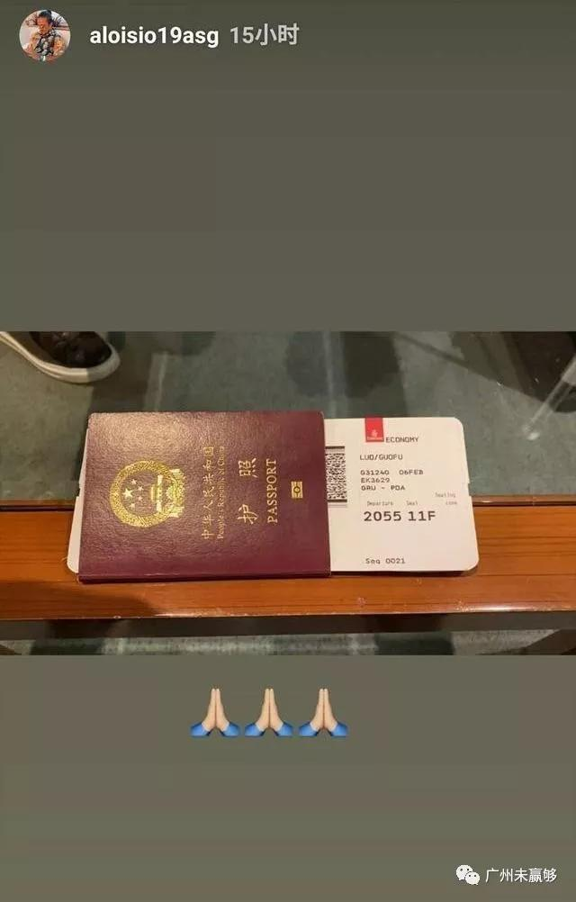恒大归化球员洛国富晒中国护照 新赛季或将离队