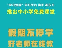 """""""学习强国""""学习平台携手""""新东方""""上线中小学免费课堂 好老师""""在家""""陪你"""