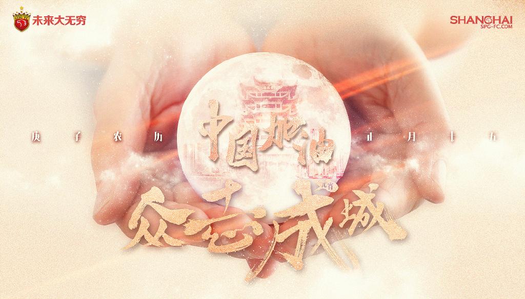 上港发布元宵节海报:众志成城 中国加油(图)