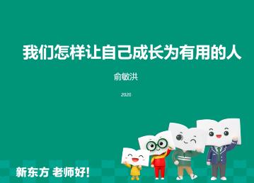俞敏洪对话全国中小学生:教育不仅仅是知识和谋生,也是习惯培养