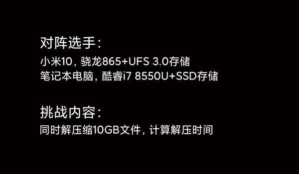 小米10曝猛料:四项之最、十年梦幻旗舰的照片 - 10