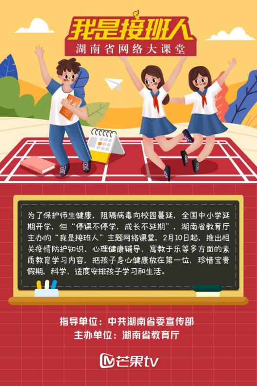 芒果TV联合湖南省教育厅策划网络大课堂 助力停课不停学
