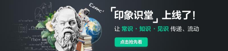 """内容平台""""印象识堂""""上线:推出""""病毒防护""""专题 传递理性之光"""