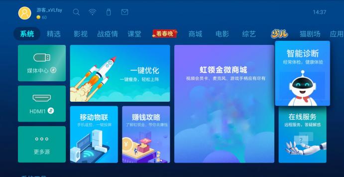 长虹电视大屏战疫:快捷少上门 虹领金助力更安全在线远程服务