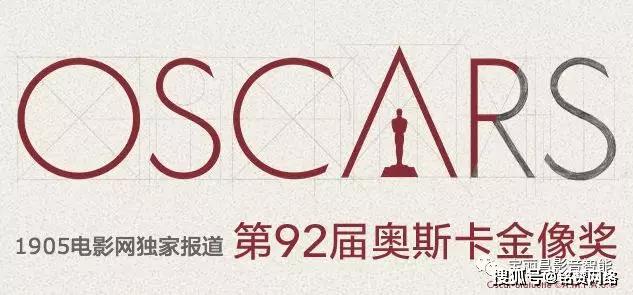 西安寶麗昌音響分享第92屆(2020)奧斯卡金像獎揭曉名單及音樂