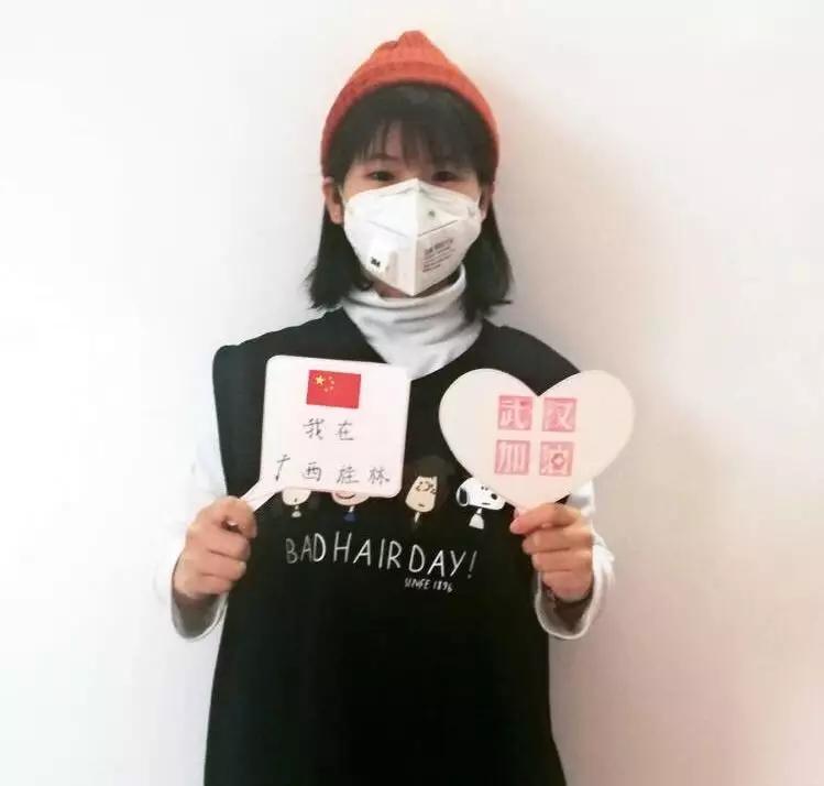 我在广西城市职业大学,我为武汉加油!