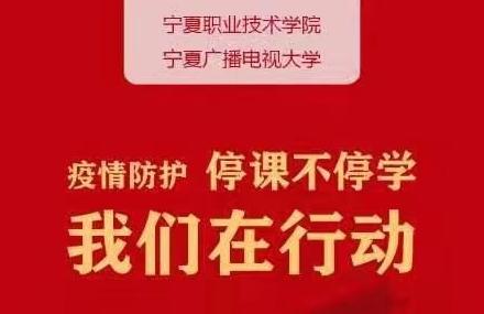 宁夏电大为全区提供多类型线上学习资源
