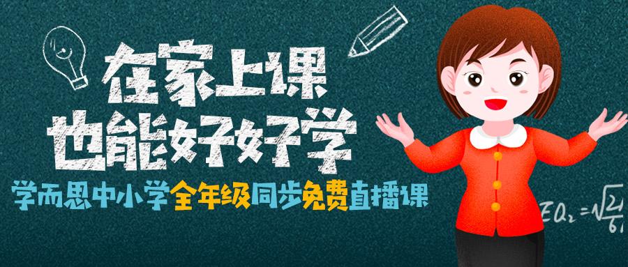 """芒果TV联合学而思 知名教师优质教育守护学子共同战""""疫"""""""