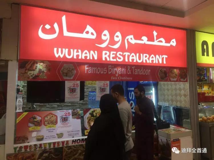 因武汉而火?阿联酋沙迦一家名叫武汉餐厅的店,最近生意火爆!