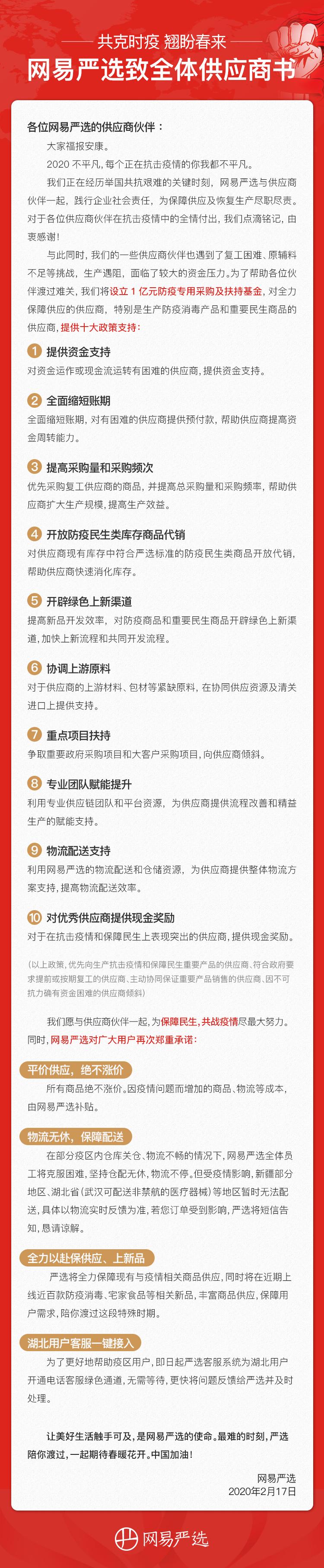 """网易严选发布致全体供应商书 帮助供应商打赢疫情""""经济仗"""""""