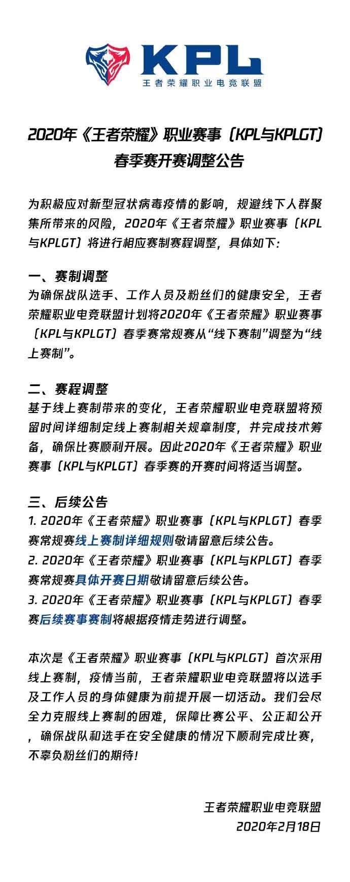 """王者荣耀春季常规赛调整赛制 """"线下""""转为""""线上"""""""