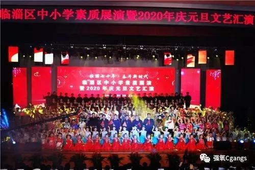 Cgangs Livestudio助力2020年临淄区庆元旦文艺汇演现场直播