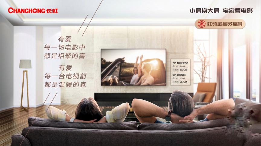 真诚服务用户 长虹电视将营销前置进家庭第一屏