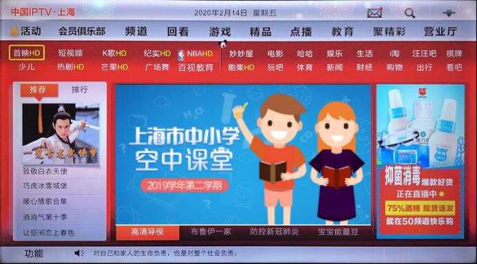 上海中小学3月2日起开展在线教育 东方明珠提供全面服务保障