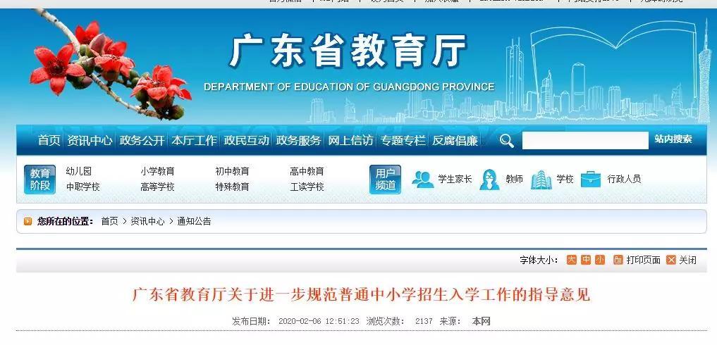 民办学校100%摇号!2月20日正式施行 国际学校大受影响!