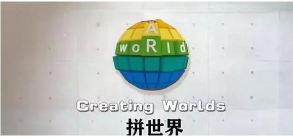 """""""拼世界""""的""""财富之旅""""实际是涉嫌传销的骗局"""