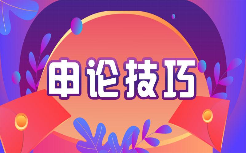 2022广东肇庆事业单位考试申论备考指导:应用文写作技巧