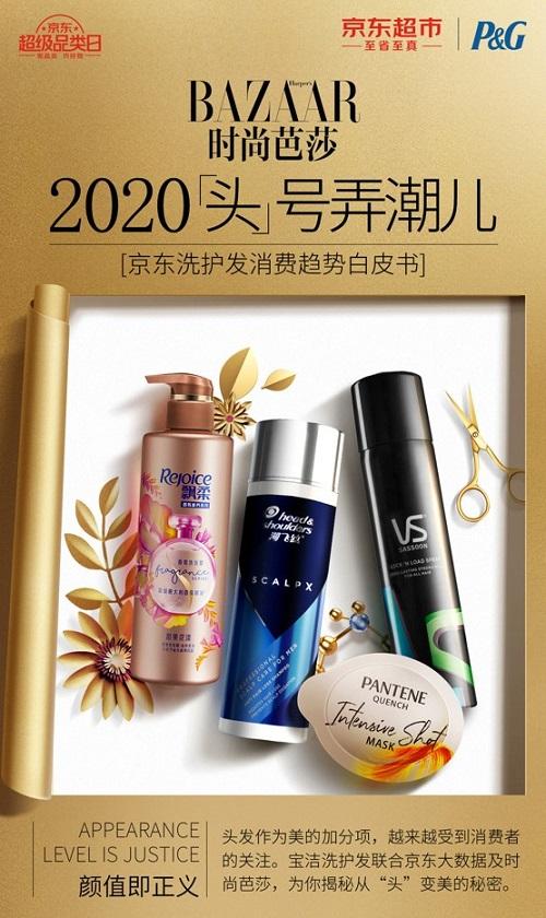 """京東發布洗護發消費趨勢白皮書,帶你發現從""""頭""""變美的秘密"""
