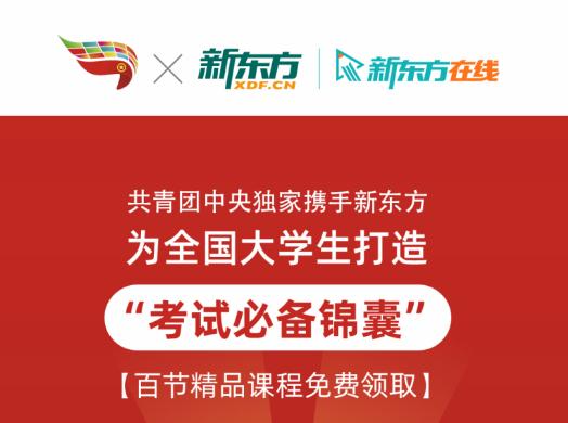 """团中央新媒体平台独家携手新东方 为大学生推出免费""""考试必备锦囊"""""""