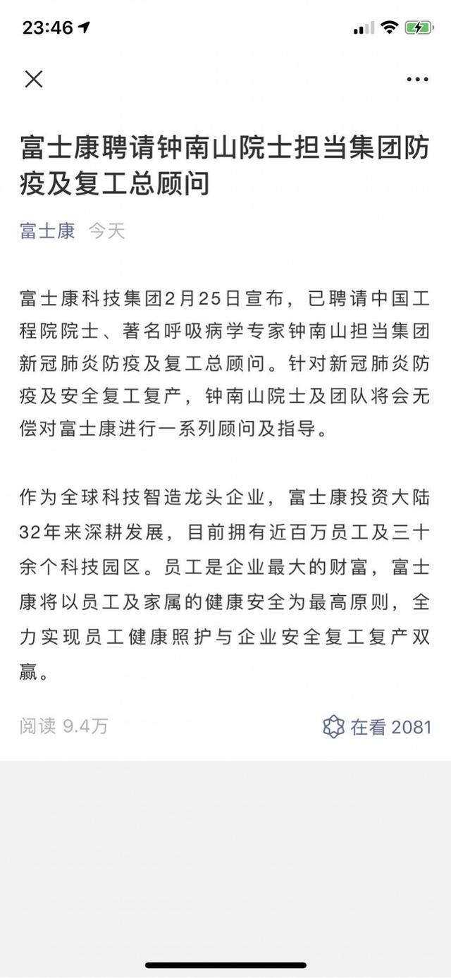 富士康聘请钟南山院士担当集团新冠肺炎防疫及复工总顾问