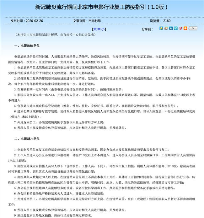[文化 地方文化]北京電影院複映 : 睇電影須戴口罩實名登記 隔排隔座售票 ...