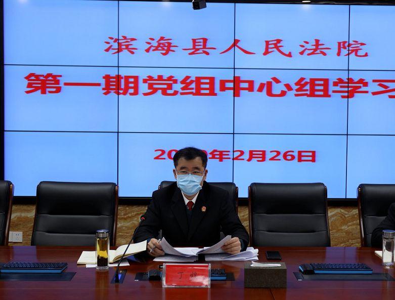 滨海县人民法院召开2020年度第一期党组理论中心组学习