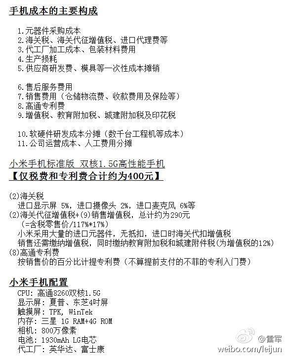"""小米10顶配BOM成本曝光:约合3088元 雷军真心""""交朋友""""的照片 - 2"""