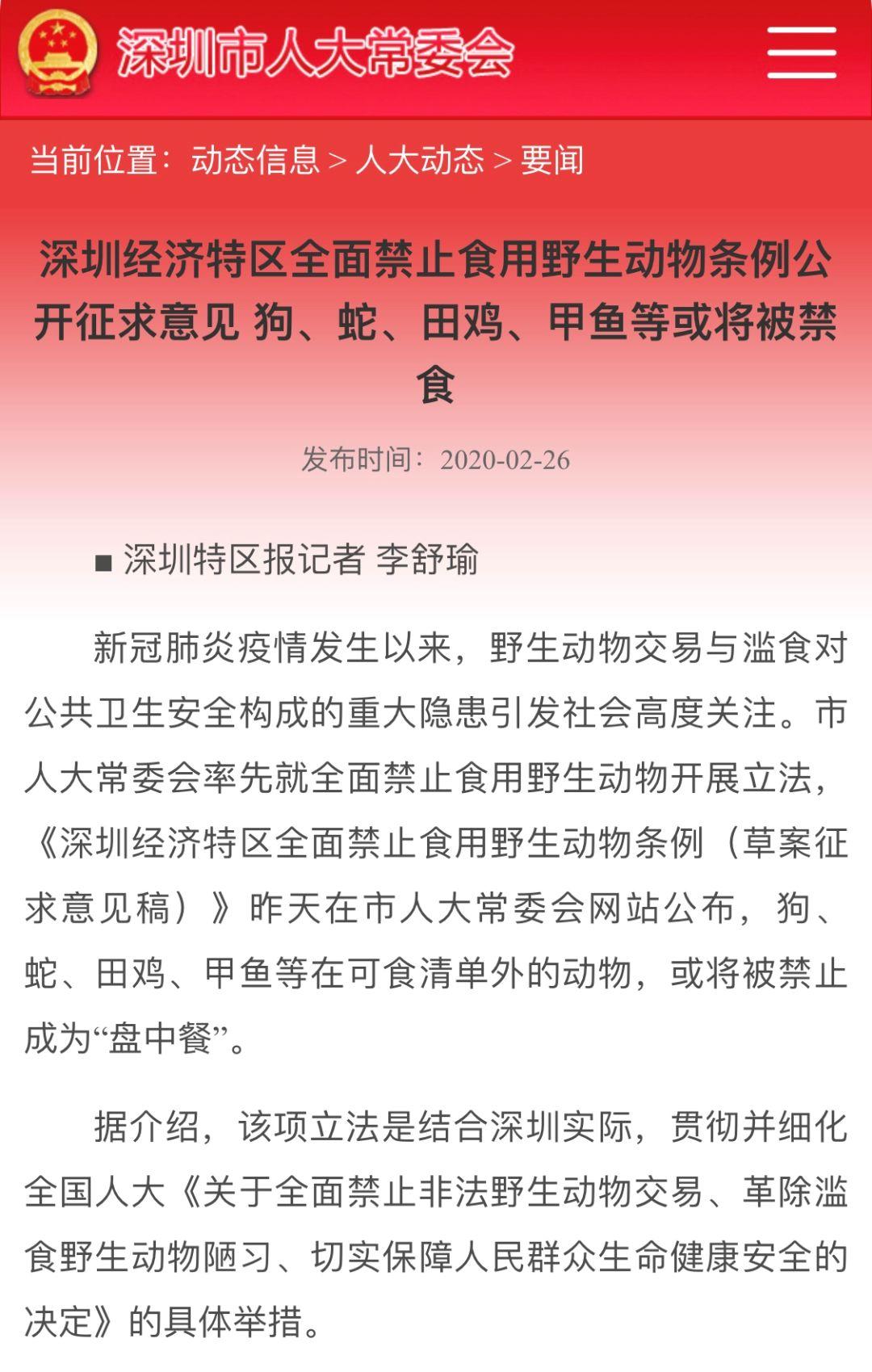 重磅!人民网:深圳或将禁食猫狗,违者可能被判违法!