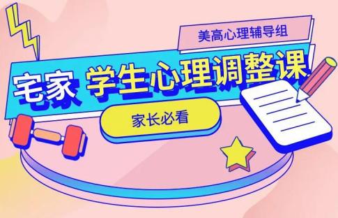 上海美高学校——应对疫情困扰,美高学校心理专家为您和孩子支招