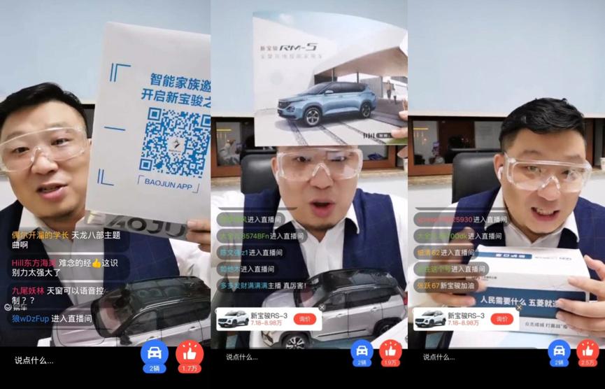 易车大牌直播日新宝骏CMO现身?直播专场峰值破百万
