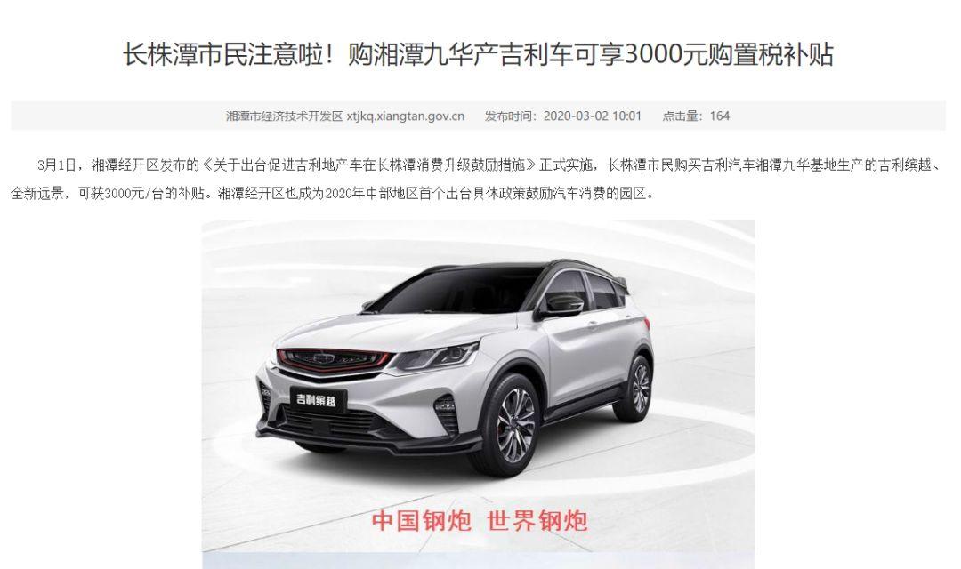 湘潭補貼本地產的吉利汽車 是救市還是擾市?
