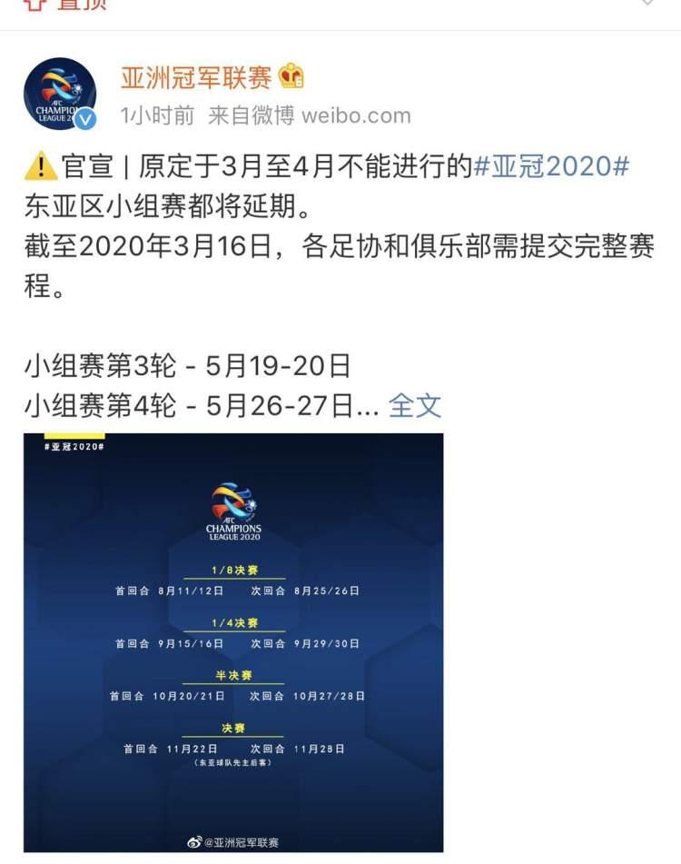 申花关注亚冠赛程推迟调整 三线作战需保证体能