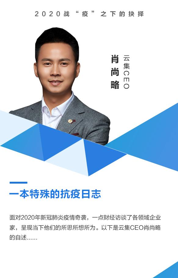 云集CEO肖尚略:一本特殊的抗疫日志