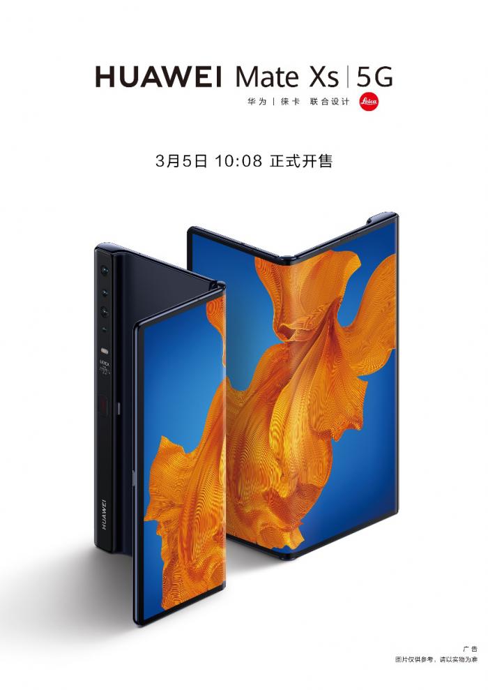 华为MateXs新一代折叠屏手机正式首销 售价16999元的照片 - 3