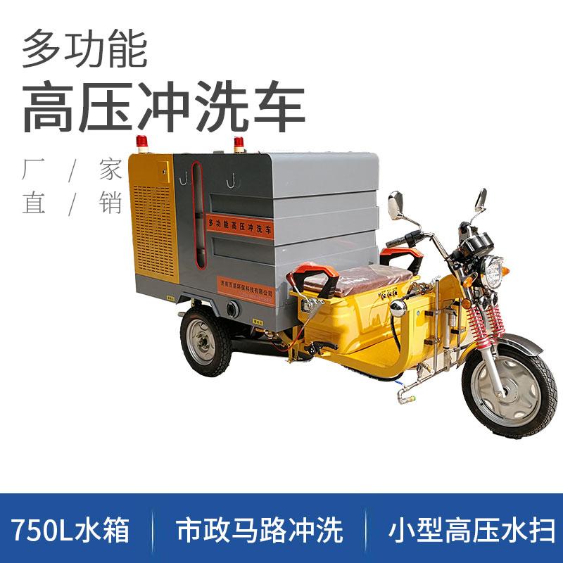 小型高压清洗车