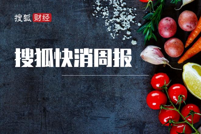 搜狐快消品周刊报道,瑞幸咖啡在纽约申请破产保护;奈雪的茶和西茶否认上市