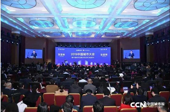 卞东秘书长出席2019中国城市大会就我国芯片产业发展发表重要演讲
