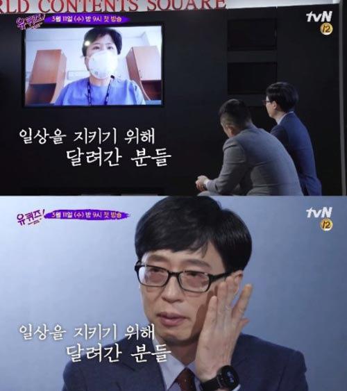 刘在石与韩国抗疫医务人员视频 声音哽咽罕见落泪